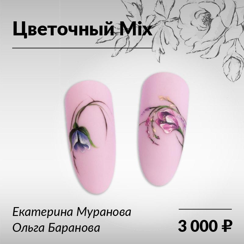 Курс «Цветочный mix»