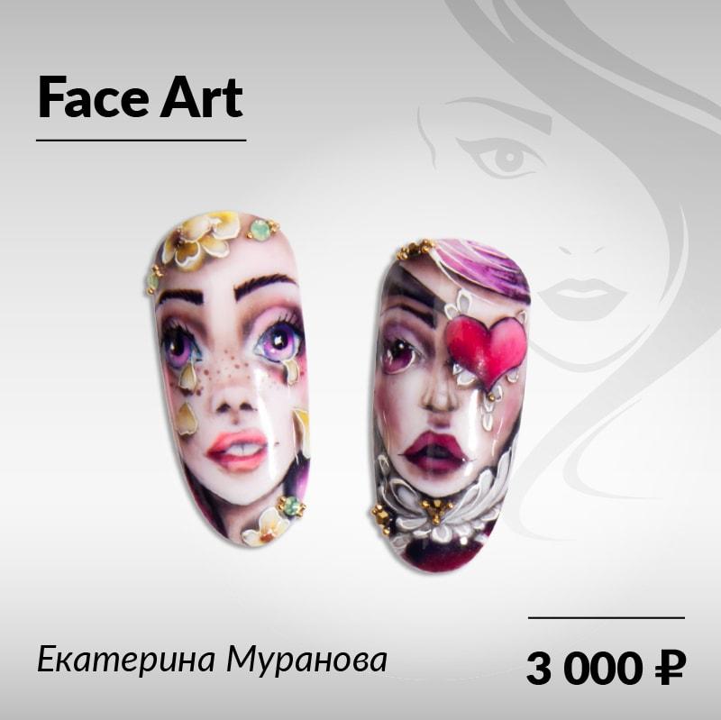 Курс «Face Art»