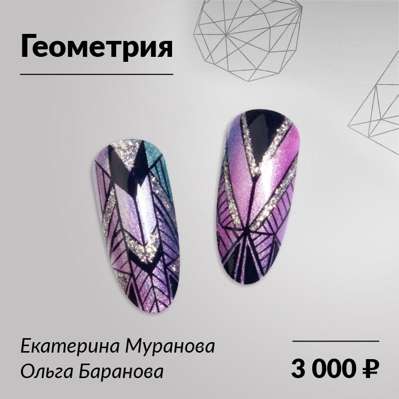Курс «Геометрия»