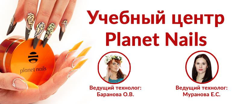 Учебный центр Planet Nails