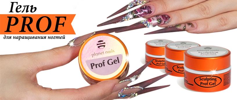Гель PROF для наращивания ногтей