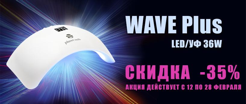 Wave Plus Led/УФ 36W Скидка -35%