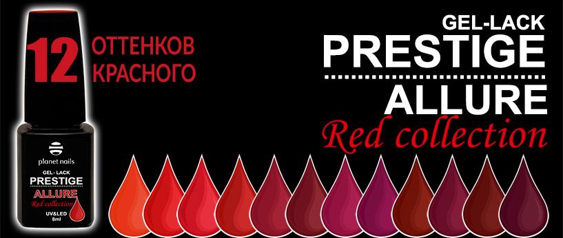 12 оттенков красного с новой палитре гель-лака Prestuge Allure Planet Nails