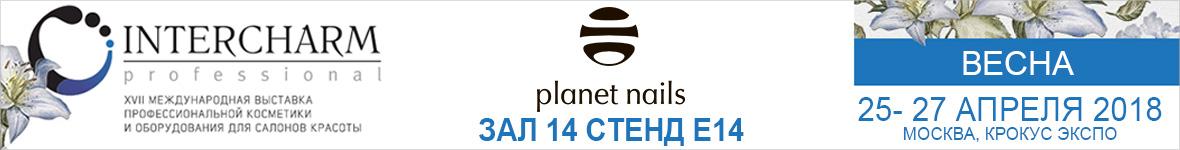 INERSHARM 2018 Весна Planet Nails: зал 14 стенд E14