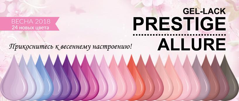 Гель-лаки Prestige Allure Planet Nails - 24 новых цвета
