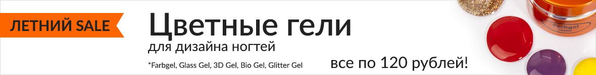 Цветные гели для дизайна ногтей по 120 рублей!