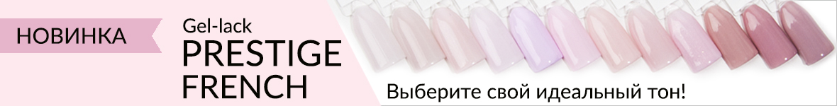 Новинка! Gel-Lack PRESTIGE FRENCH Planet Nails