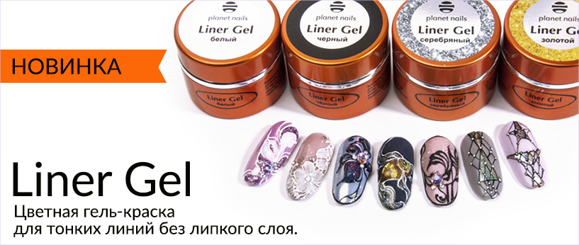 Новинка! Liner Gel Planet Nails
