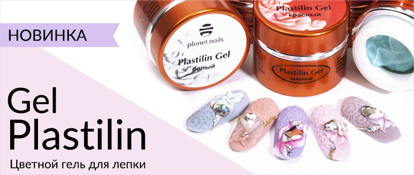 Новинка! Gel Plastilin Planet Nails