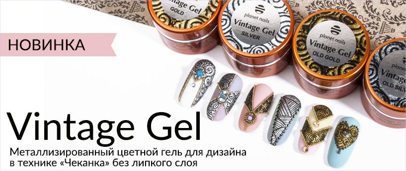 Новинка! Vintage Gel Planet Nails