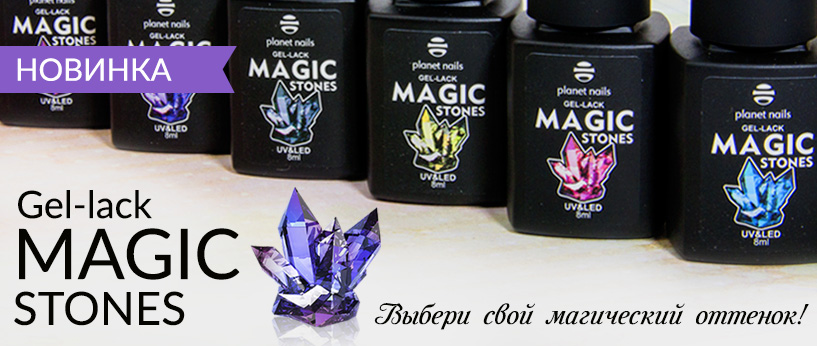 Новинка! Gel-lack Magic Stones Planet Nails