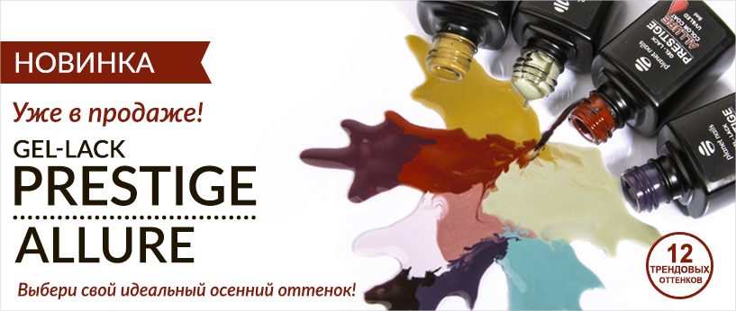 Уже в продаже! Gel-lak Prestige Allure Planet Nails