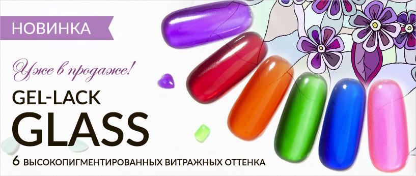 Новинка! Гель-лак Glass Planet Nails уже в продаже!