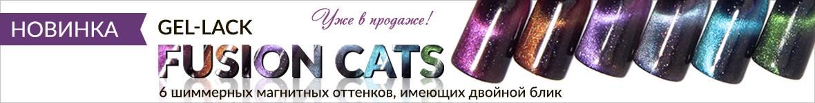Новинка! Уже в продаже! Гель-лак Fusion Cats от Planet Nails