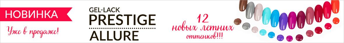 Уже в продаже! 12 новых летних цветов GEL-LACK PRESTIGE ALLURE