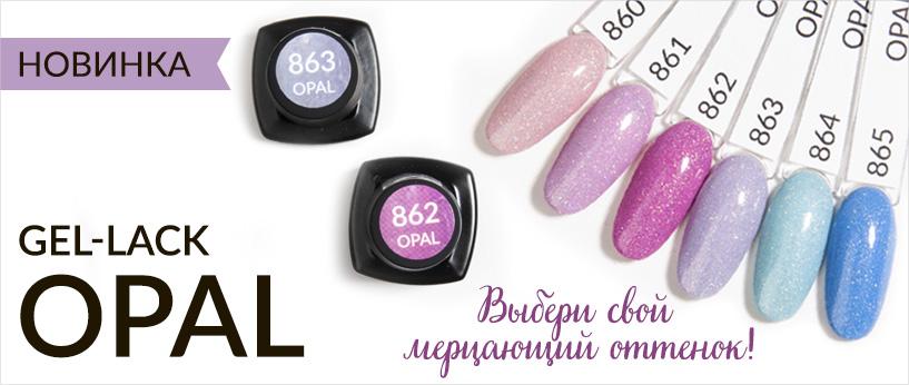 Новинка! Gel-lack Opal Planet Nails - выбери свой мерцающий оттенок!