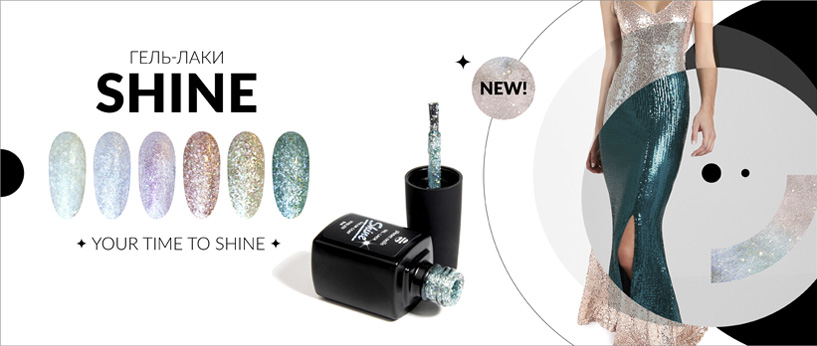 New! Гель-лаки SHINE Planet Nails