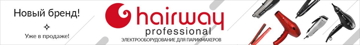 Hairway Professional уже в продаже!