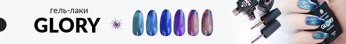 Гель-лаки GLORY Planet Nails