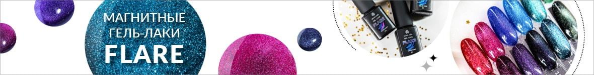 Магнитные гель-лаки Flare Planet Nails
