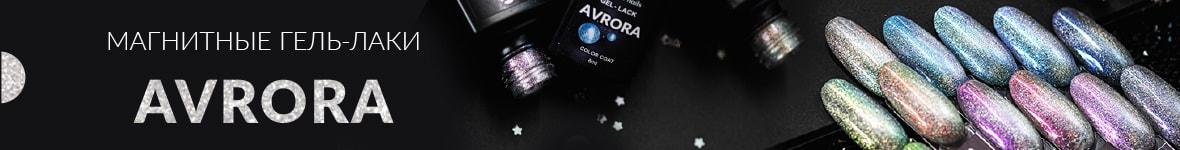 Магнитные гель-лаки Avrora Planet Nails