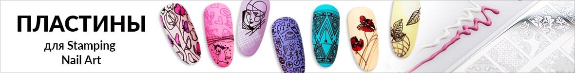Новинка! Пластины для Stamping Nail Art от Planet Nails