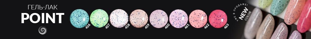 Новые цвета гель-лак POINT от Planet Nails