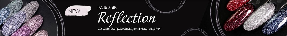Новинка! Гель-лак со светоотражающими частицами Reflection Planet Nails