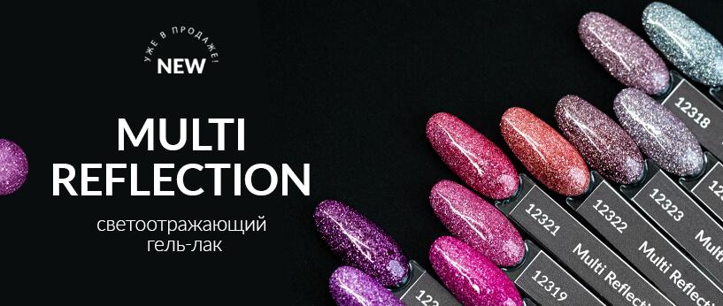 Светоотражающие гель-лаки Multi Reflection от Planet Nails уже в продаже!