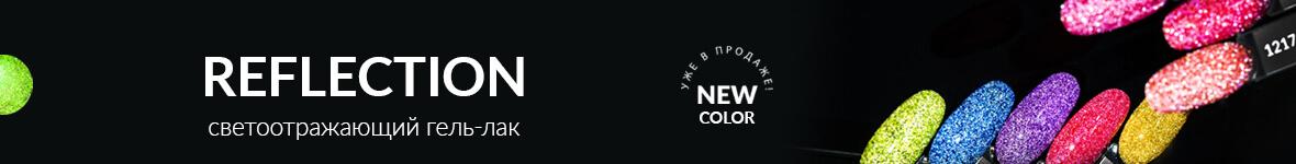 Новинка! Светоотражающие гель-лаки коллекции Reflection Planet Nails.