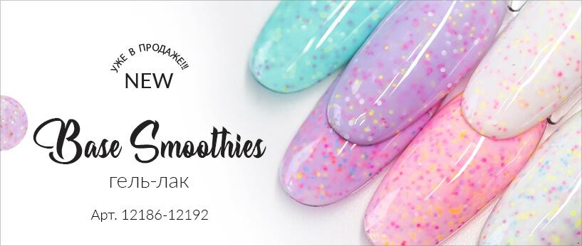 Уже в продаже! Base Smoothies гель-лак Planet Nails.