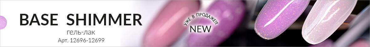 Гель-лак Base Shimmer от Planet Nails уже в продаже!