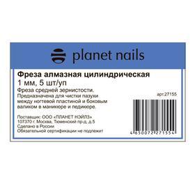 Фреза алмазная цилиндрическая 1 мм, 5 шт/уп